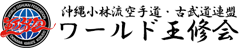 ワールド王修会総本部沖縄道場